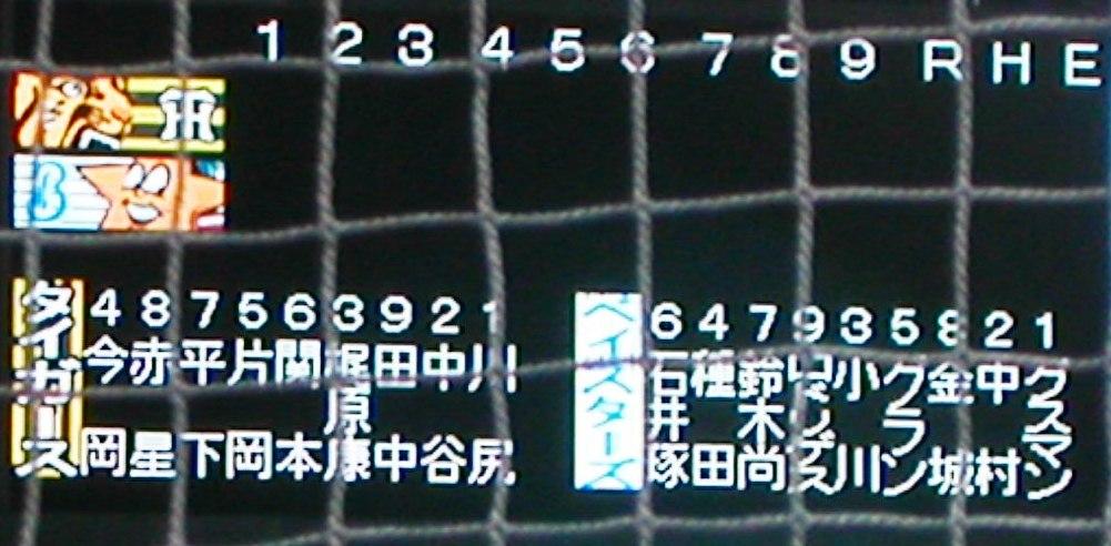 020813スタメン.JPG