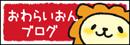おわらいおんBLOG.jpg