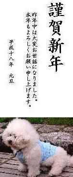 2006賀状JPG.JPG
