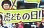 虎どもの日.JPG