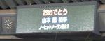 祝ノーヒットノーラン2.JPG