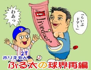 horiemon&furuta.jpg