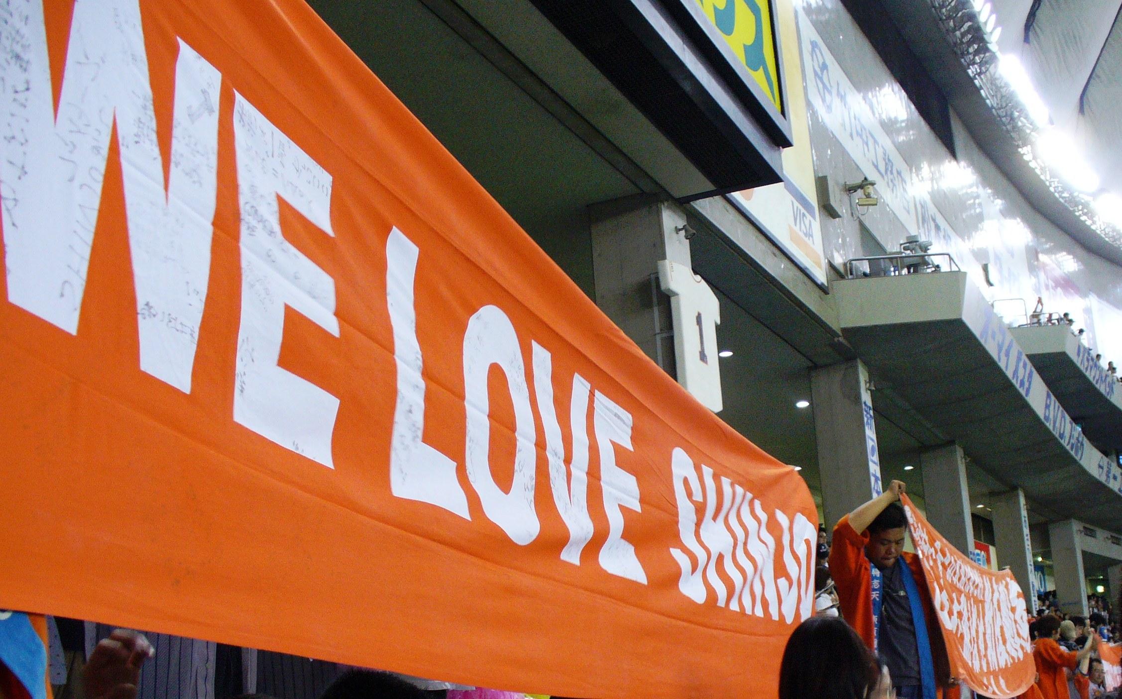 WE_LOVE_SHINJO.JPG